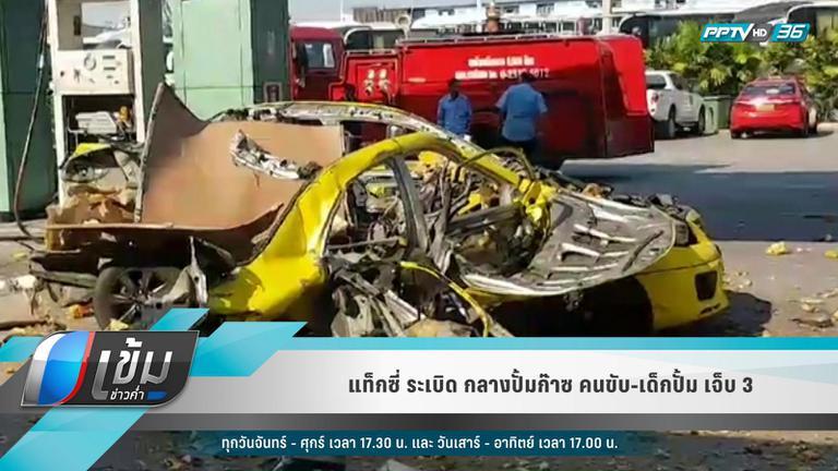แท็กซี่ ระเบิด กลางปั้มก๊าซ คนขับ-เด็กปั้ม เจ็บ 3