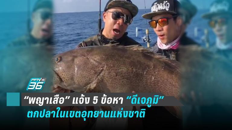 ชุดพญาเสือ แจ้งข้อหา ดีเจภูมิ – เชฟตั้ม  ตกปลาในเขตอุทยานแห่งชาติ