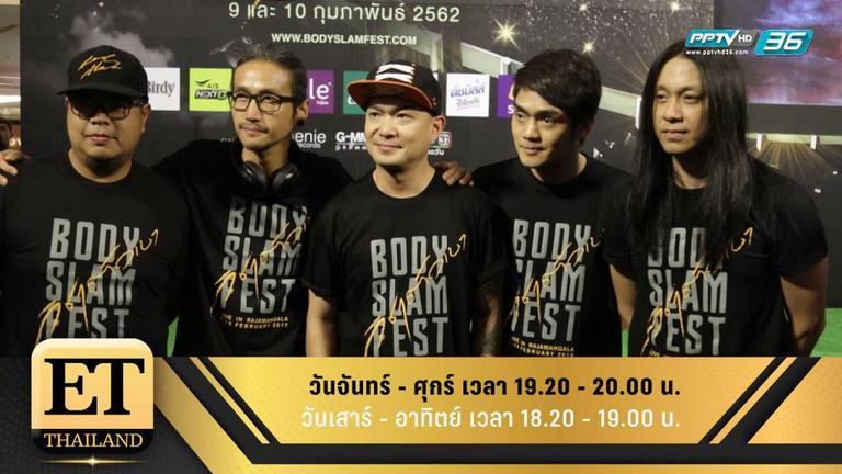 ET Thailand 9 มกราคม 2562