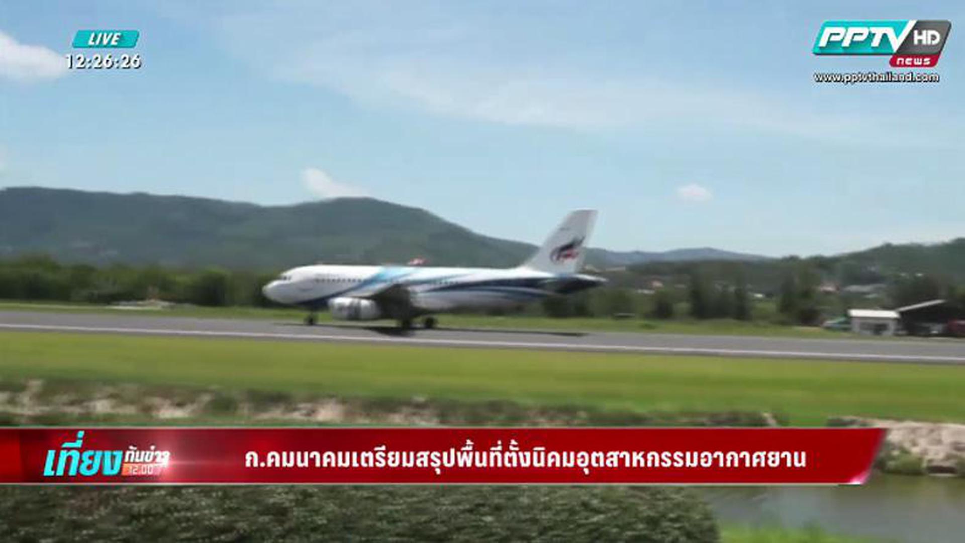คัด 4 สนามบินตั้งนิคมอุตสาหกรรมอากาศยาน