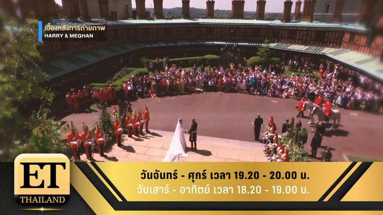 ET Thailand 28 พฤษภาคม 2561