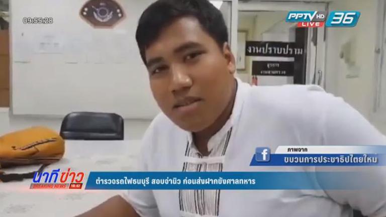 ตำรวจรถไฟธนบุรีสอบ จ่านิว ก่อนส่งฝากขังศาลทหาร-จับอีก 3 ระหว่างมาเยี่ยม