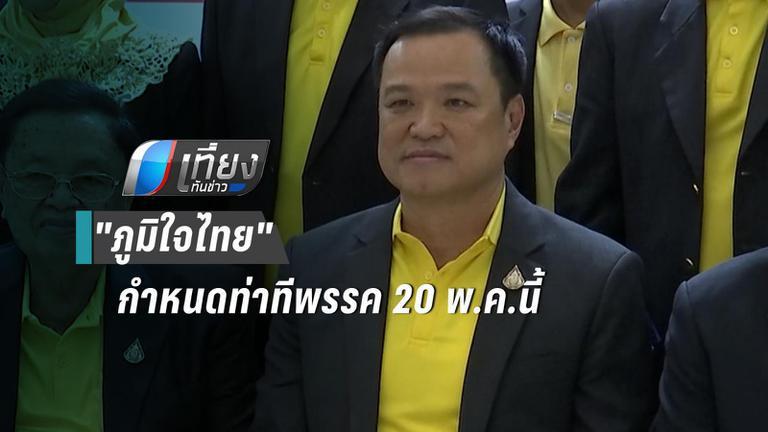 """20 พ.ค.นี้รู้ท่าทีภูมิใจไทย """"อนุทิน"""" ยันไม่เคยดีลกับพลังประชารัฐ"""
