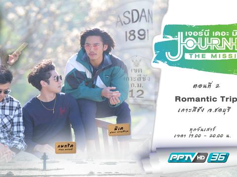 Journey The Mission : Romantic Trip เกาะสีชัง จ.ชลบุรี