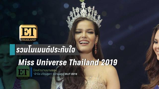 รวมโมเมนต์ประทับใจ Miss Universe Thailand 2019