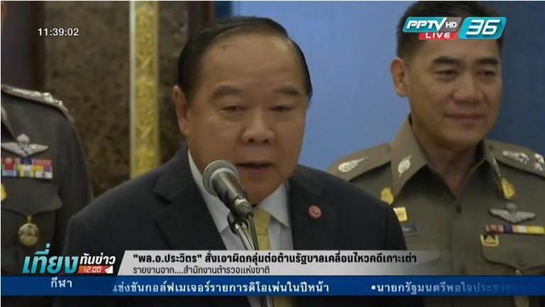 """""""ประวิตร"""" สั่งเอาผิดกลุ่มต่อต้านรัฐบาลเคลื่อนไหวคดีเกาะเต่า"""