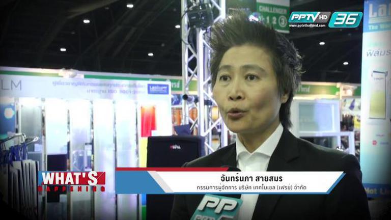 What's Happening - ลามิน่า คว้ารางวัลธุรกิจยานยนต์ยอดนิยม ด้านผลิตภัณฑ์เกี่ยวกับรถยนต์ ในงาน Motor Expo 2015