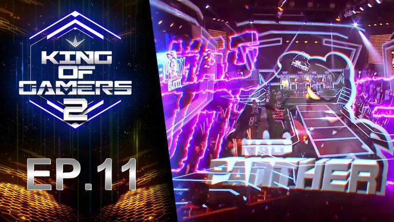 King of Gamers ซีซั่น 2 EP.11