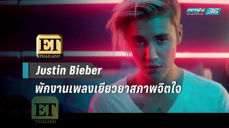 Justin Bieber พักงานเพลงเยียวยาสภาพจิตใจ