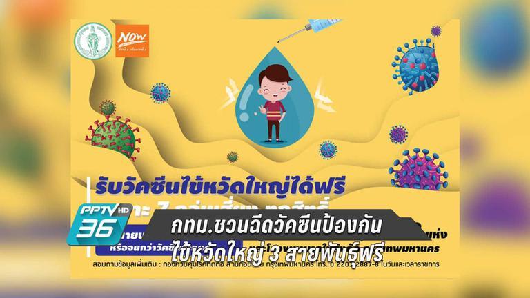 กทม.ชวนฉีดวัคซีนป้องกันไข้หวัดใหญ่ 3 สายพันธุ์ฟรี