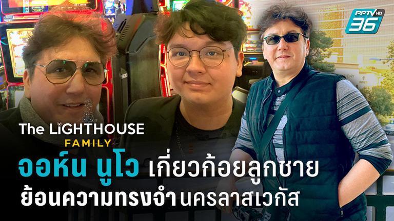 """จอห์น นูโว เกี่ยวก้อยลูกชาย พาย้อนความทรงจำนครลาสเวกัส  ในรายการ """"The Lighthouse Family"""""""