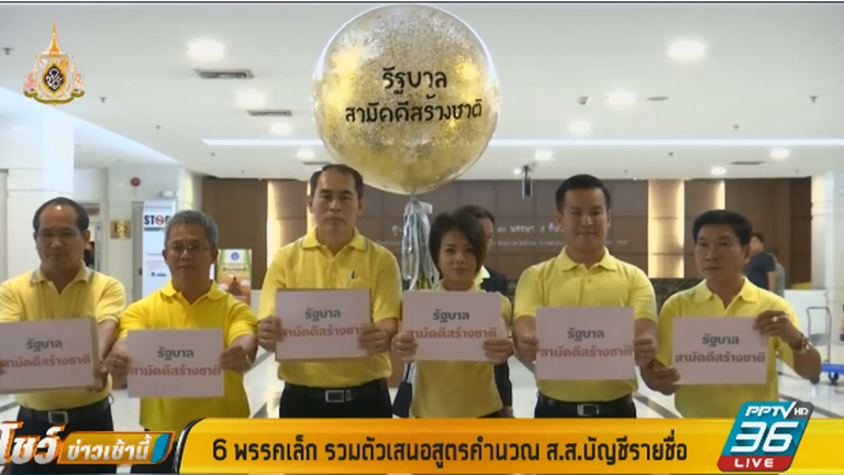 """6 พรรคเล็ก เสนอกกต. แบ่งคะแนน """"เพื่อไทย"""" ให้พรรคเล็ก"""