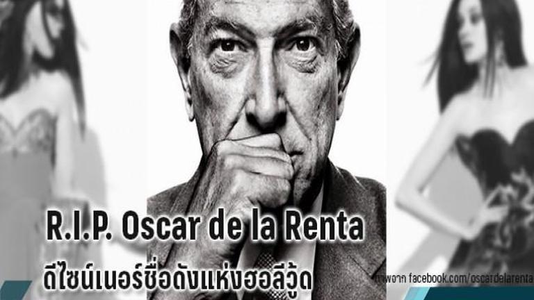 Oscar de la Renta ดีไซน์เนอร์ชื่อดังแห่งฮอลลีวู้ดเสียชีวิต