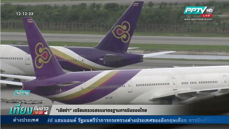 """""""เอียซ่า"""" เตรียมตรวจสอบมาตรฐานการบินของไทย"""