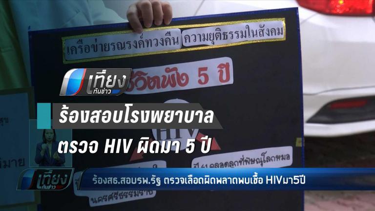 ร้องสอบ รพ. ตรวจพลาด พบเชื้อ HIV มา 5 ปี  แต่จริงๆไม่มี