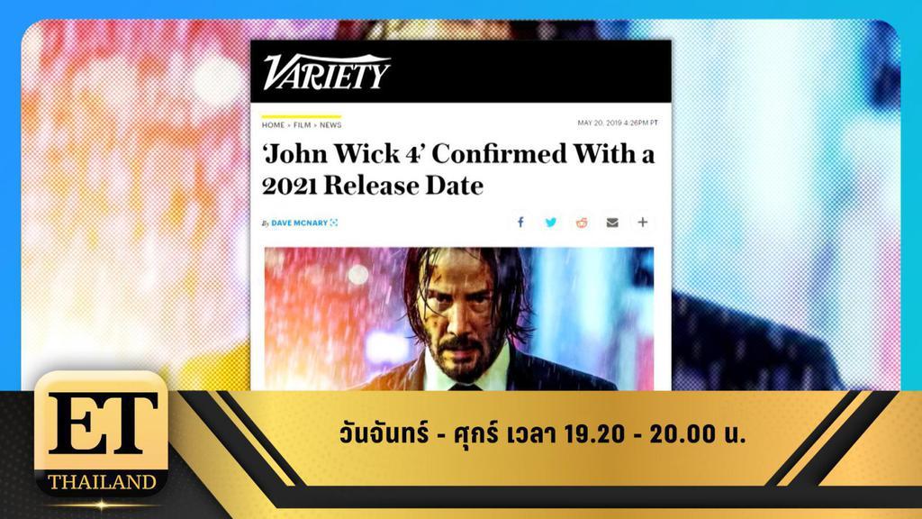 ET Thailand 22 พฤษภาคม 2562