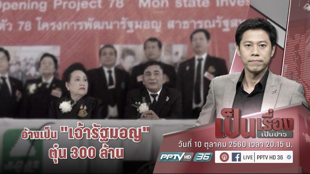 """เป็นเรื่อง! """"ชาวมอญ"""" เศร้าใจ แก๊งอ้าง """"เจ้ามอญ"""" ตุ๋นคนไทย ทำลายความสัมพันธ์ 2 ชาติ"""