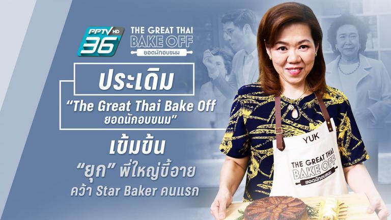 """ประเดิม """"The Great Thai Bake Off ยอดนักอบขนม"""" เข้มข้น """"ยุก"""" พี่ใหญ่ขี้อาย คว้า Star Baker คนแรก"""