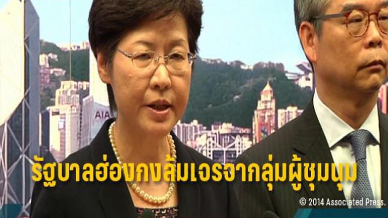 รัฐบาลฮ่องกงล้มการเจรจากับกลุ่มผู้ชุมนุม