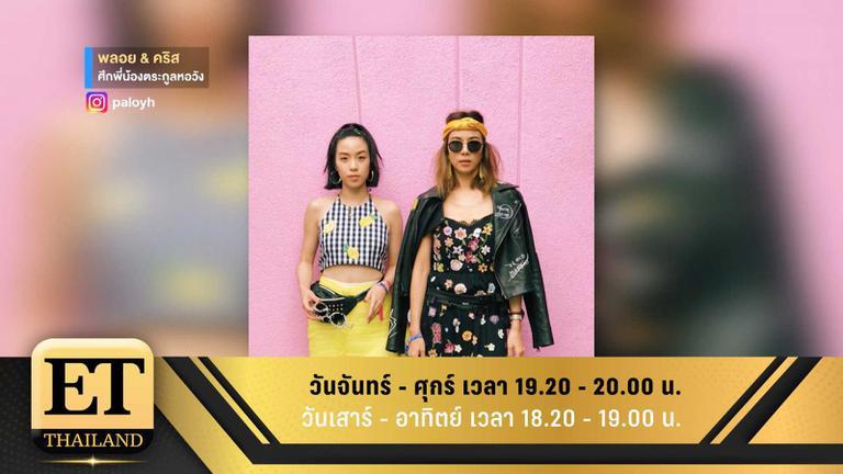 ET Thailand 11 พฤษภาคม 2561