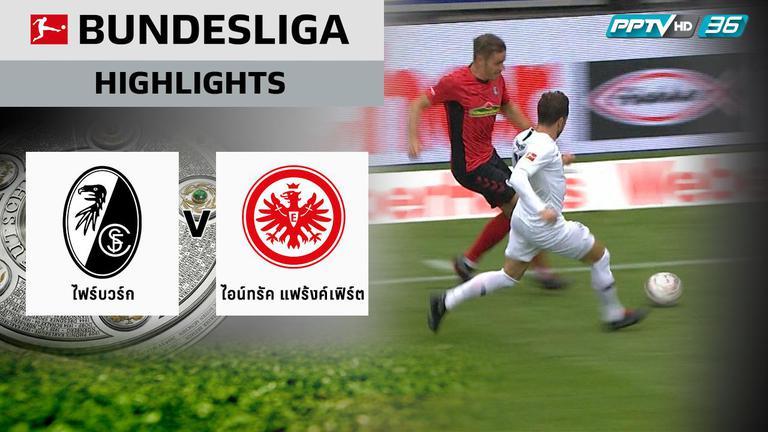 ไฮไลท์ Bundesliga | ไฟร์บวร์ก 0 - 2 แฟร้งค์เฟิร์ต | 25 ส.ค. 61