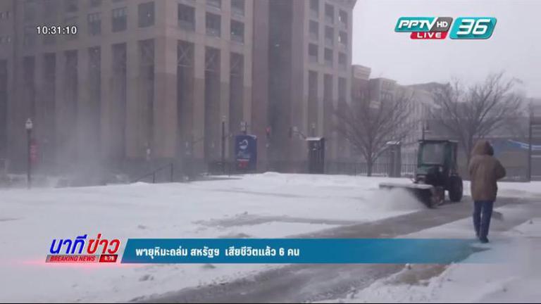 พายุหิมะถล่ม สหรัฐฯ  เสียชีวิตแล้ว 6 คน