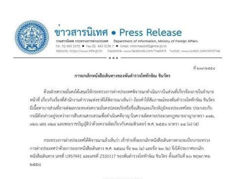 กต. ยกเลิกหนังสือเดินทาง ทักษิณ หลังให้สัมภาษณ์กระทบความมั่นคงไทย