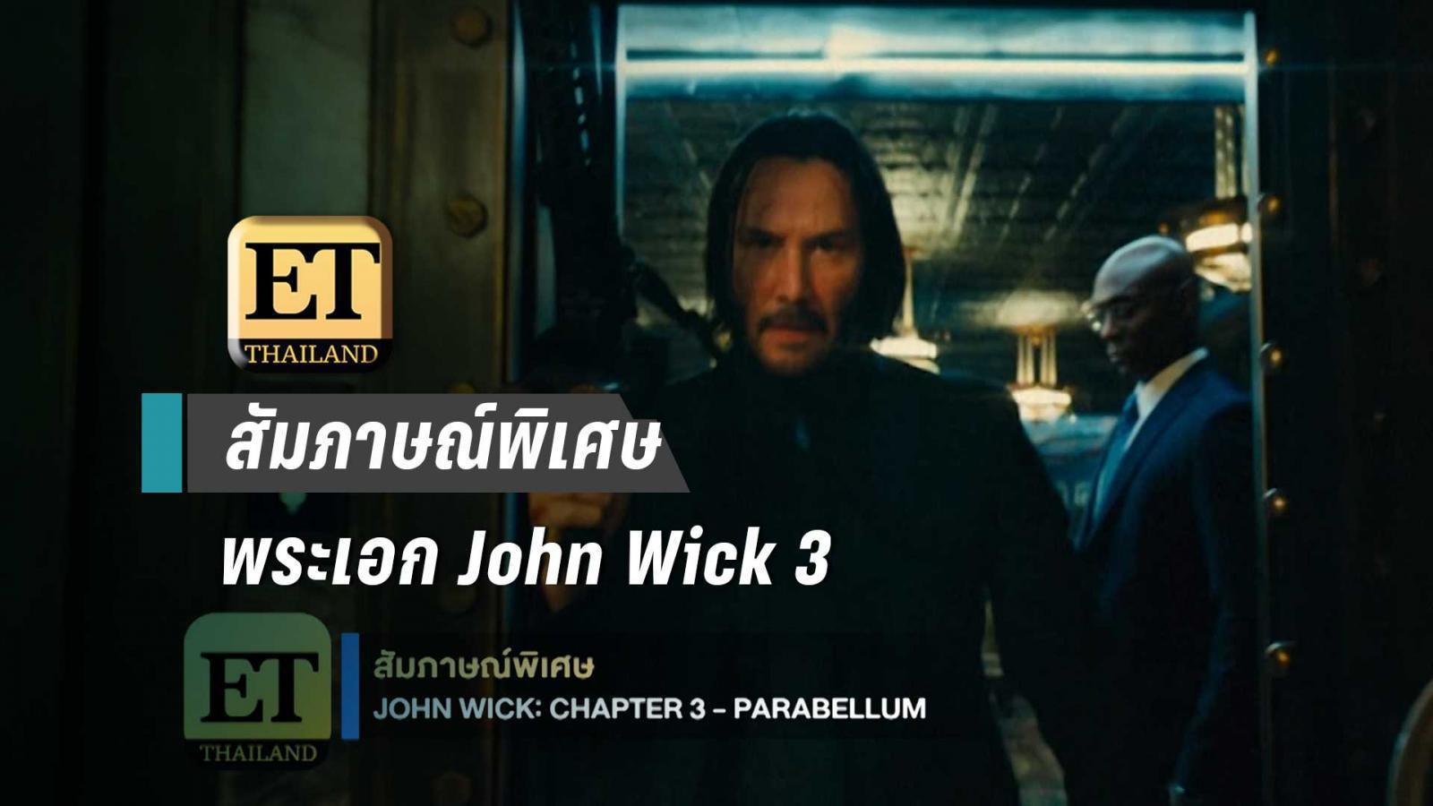 """สัมภาษณ์พิเศษ """"คีอานู รีฟส์"""" พระเอก John Wick 3"""