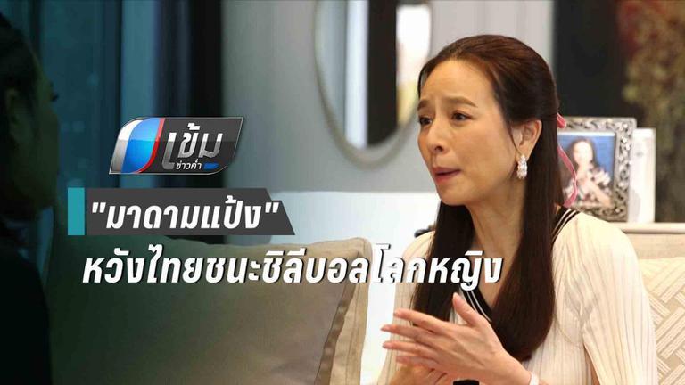 """""""มาดามแป้ง"""" หวังไทยชนะชิลีเข้ารอบ 16 ทีม บอลโลกหญิง"""