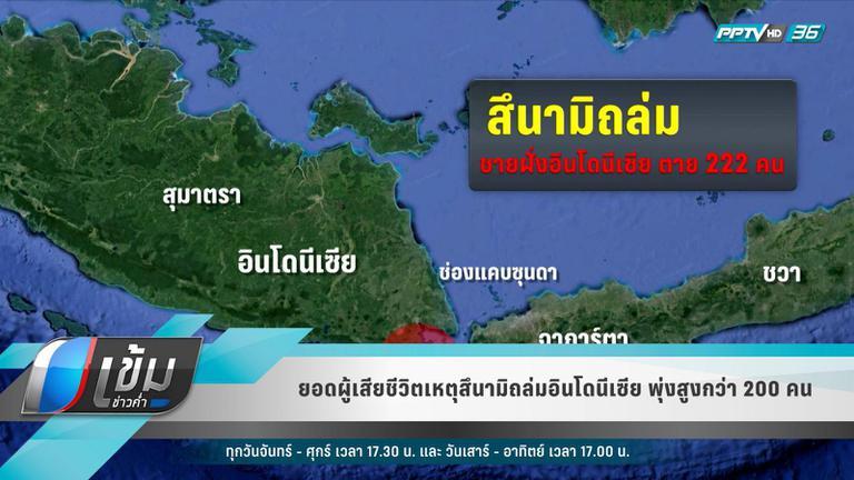 ยอดผู้เสียชีวิตเหตุสึนามิถล่มอินโดนีเซีย พุ่งสูงกว่า 200 คน