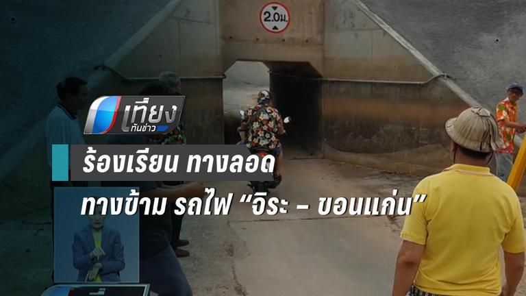 """ร้องได้รับผลกระทบ ทางลอด – ทางข้ามรถไฟ """"จิระ – ขอนแก่น"""""""