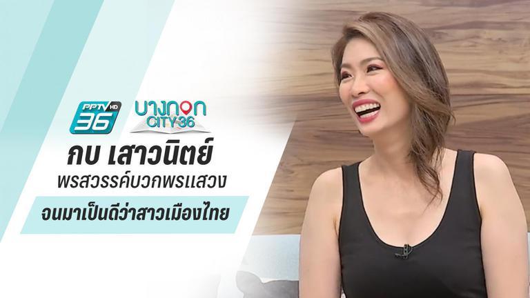 """""""กบ เสาวนิตย์"""" พรสวรรค์บวกพรแสวง...จนมาเป็นดีว่าสาวเมืองไทย"""