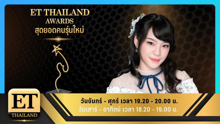 ET Thailand 22 ตุลาคม 2561