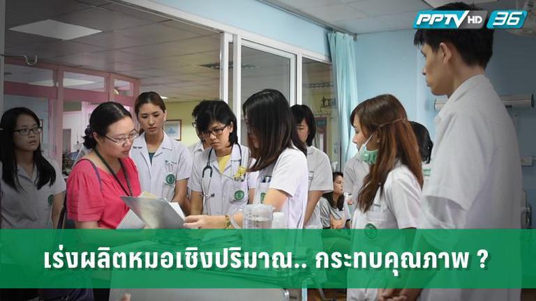 ประเทศไทย.. หมอขาดแคลน (ตอนที่2)  .. เร่งผลิตหมอเชิงปริมาณ กระทบคุณภาพ ? ..