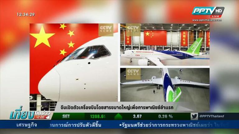 จีนเปิดตัวเครื่องบินโดยสารขนาดใหญ่เพื่อการพาณิชย์ลำแรก