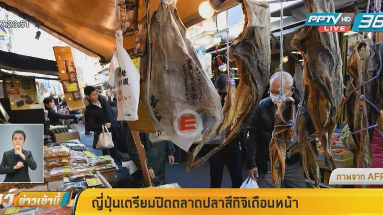 """""""ตลาดปลาสึกิจิ""""เตรียมปิดเดือนหน้า"""