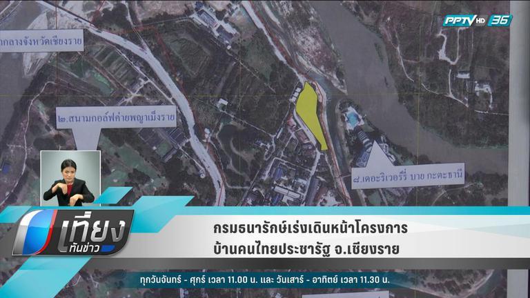 """กรมธนารักษ์เร่งเดินหน้า """"โครงการบ้านคนไทยประชารัฐ""""เชียงราย"""
