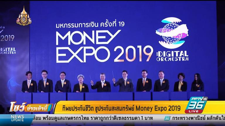ทิพยประกันชีวิต ชูประกันสะสมทรัพย์ Money Expo 2019