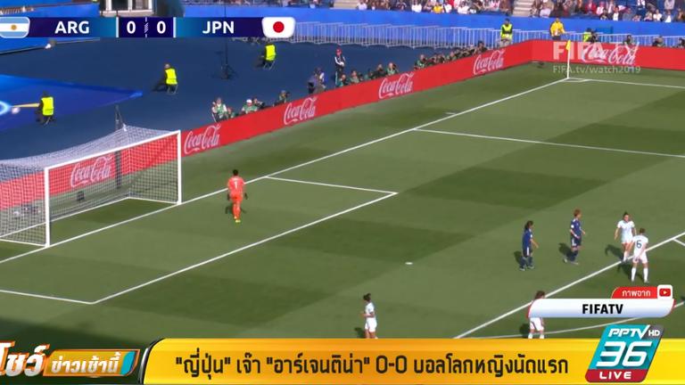 """""""ญี่ปุ่น"""" เจ๊า """"อาร์เจนติน่า""""0-0 บอลโลกหญิงนัดแรก"""