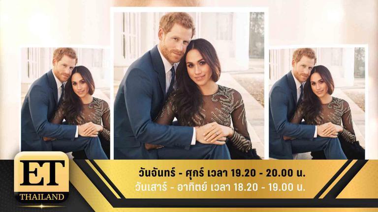 ET Thailand 16 พฤษภาคม 2561