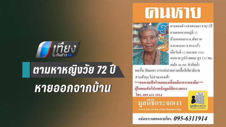 ระดมหาหญิงวัย 72 ปี หายออกจากบ้าน 2 เดือน