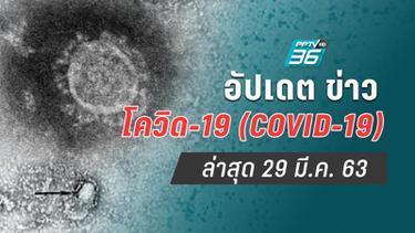อัปเดตข่าวโควิด-19 (COVID-19) ล่าสุด 29 มี.ค. 63