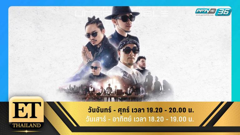 ET Thailand 27 กันยายน 2561