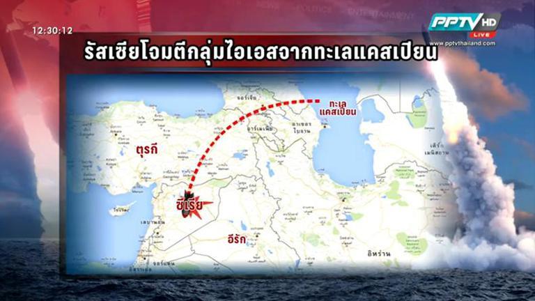 รัสเซียยิงขีปนาวุธโจมตีไอเอสในซีเรียจากทะเลแคสเปียน