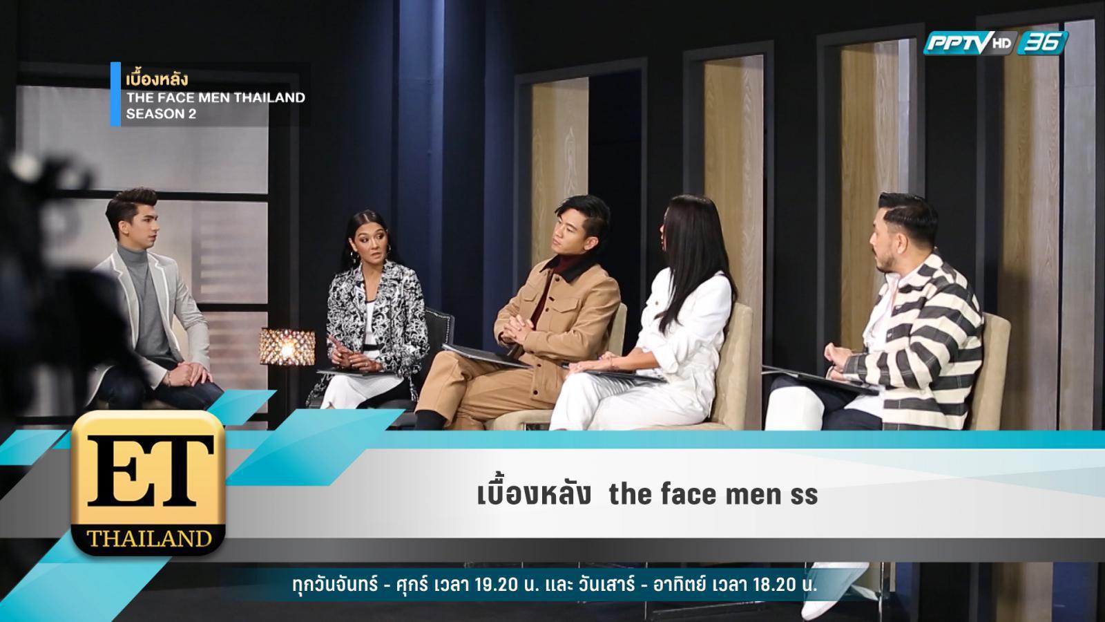 ชม! เบื้องหลังสุดเอ็กซ์คลูซีฟ   THE FACE MEN THAILAND 2