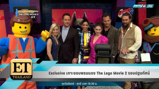 Exclusive เกาะขอบพรมแดง The Lego Movie 2 รอบปฐมทัศน์