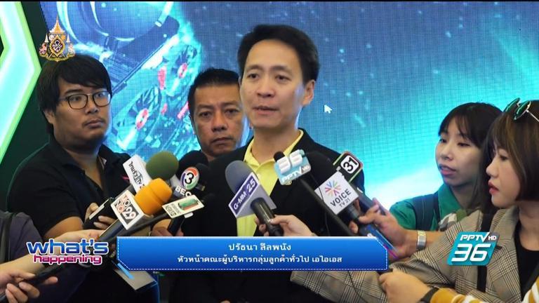 """AIS จัดงาน """"Thailand Game Expo by AIS eSports""""  ครั้งแรกของไทย"""