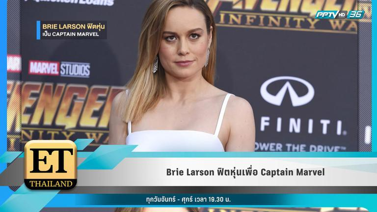 Brie Larson ฟิตหุ่นเพื่อ Captain Marvel