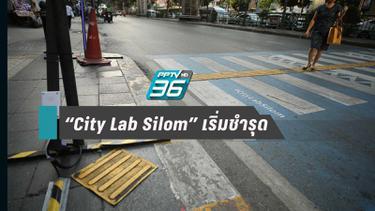 """""""City Lab Silom""""โครงการปรับภูมิทัศน์ย่านสีลมเริ่มชำรุด!"""