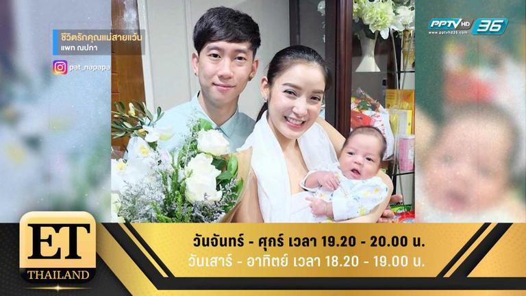 ET Thailand 28 พฤศจิกายน 2561